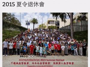2015夏令退休會